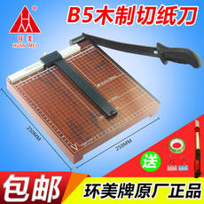 Huanmei B5 paper cutter Manual paper cutter paper cutter paper cutter photo knife knife knife cutting knife