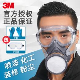 3M防毒面具喷漆防毒口罩防尘3200化工气体农药油漆工业烟粉尘面罩
