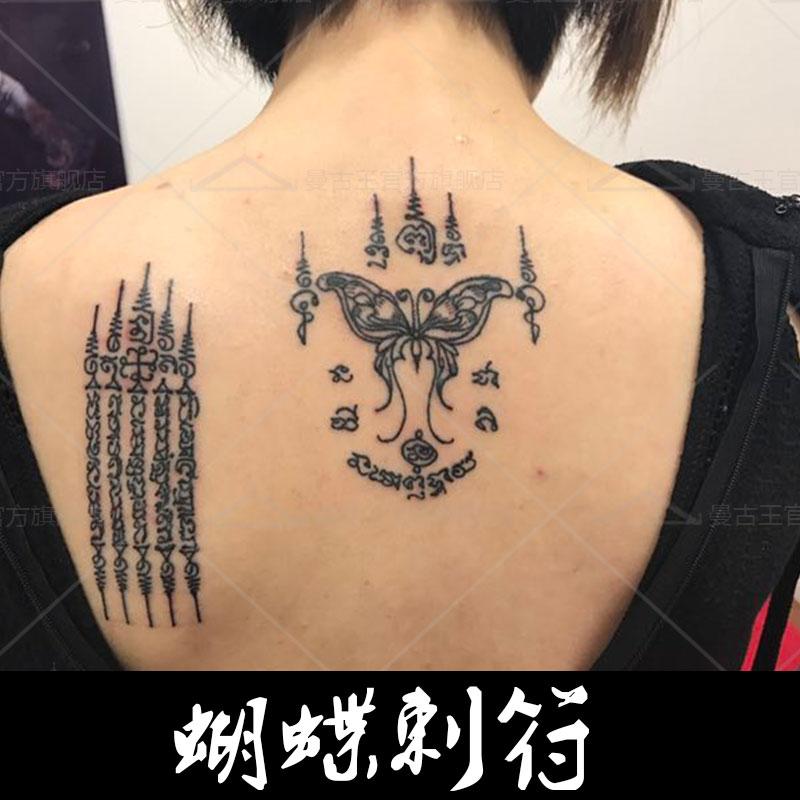 曼古王泰国蝴蝶纹身刺符预约阿赞法力经文刺青招人缘增魅力女后背图片