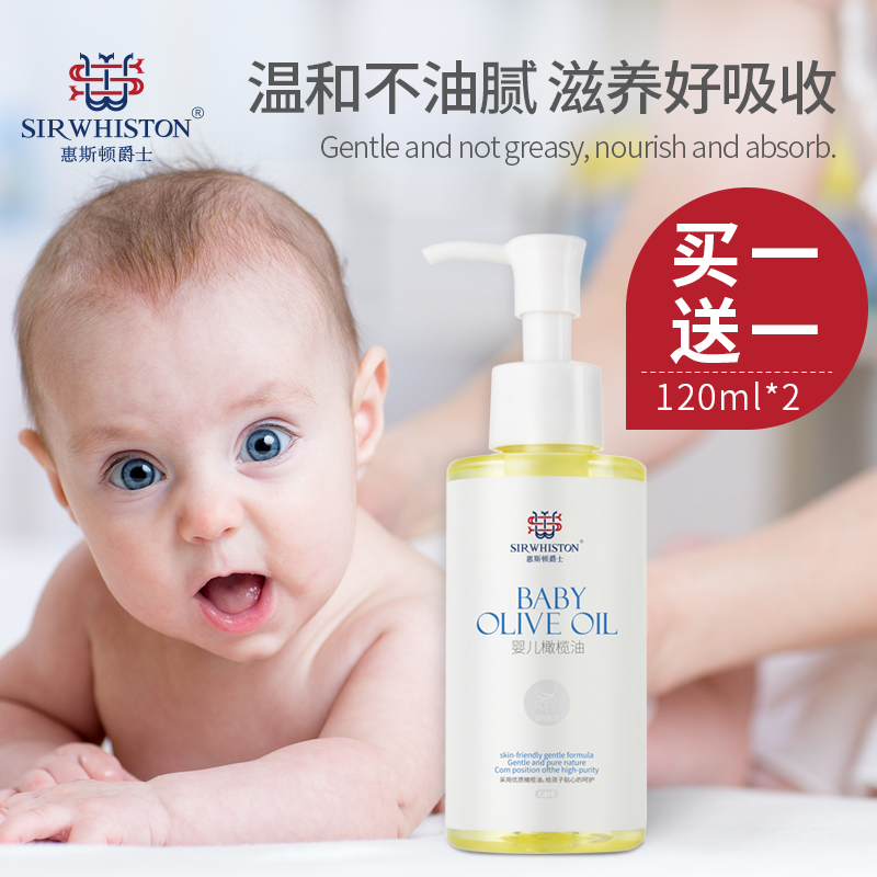 婴儿润肤油宝宝橄榄油新生儿全身按摩油抚触油护肤专用品bb去头垢
