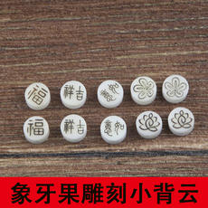 Natural ivory carving lotus Xiangyun back cloud auspicious wenwan DIY vajra Bodhi Xingyue Bodhi accessories