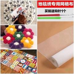 地毯绣段段绣网布钩针十字绣毛线球手工地毯网格布绣布diy材料
