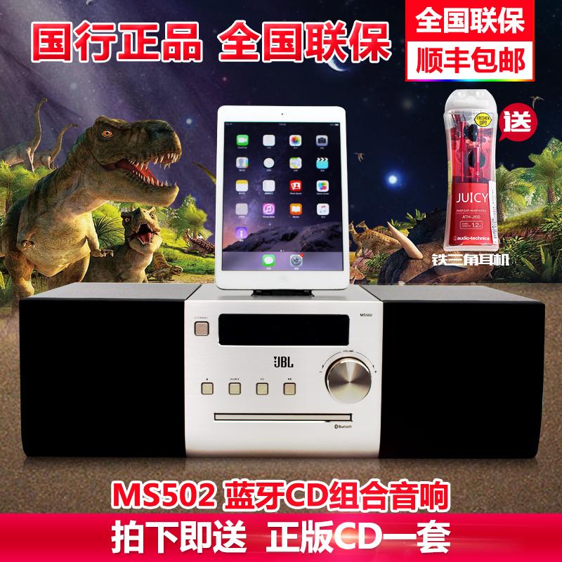 新品JBL MS502 升级版ms512无线蓝牙CD DVD 组合桌面音箱苹果基座