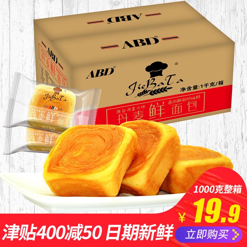 ABD鲜面包1kg手撕面包整箱营养早餐食品糕点美食零食批发蛋糕小吃