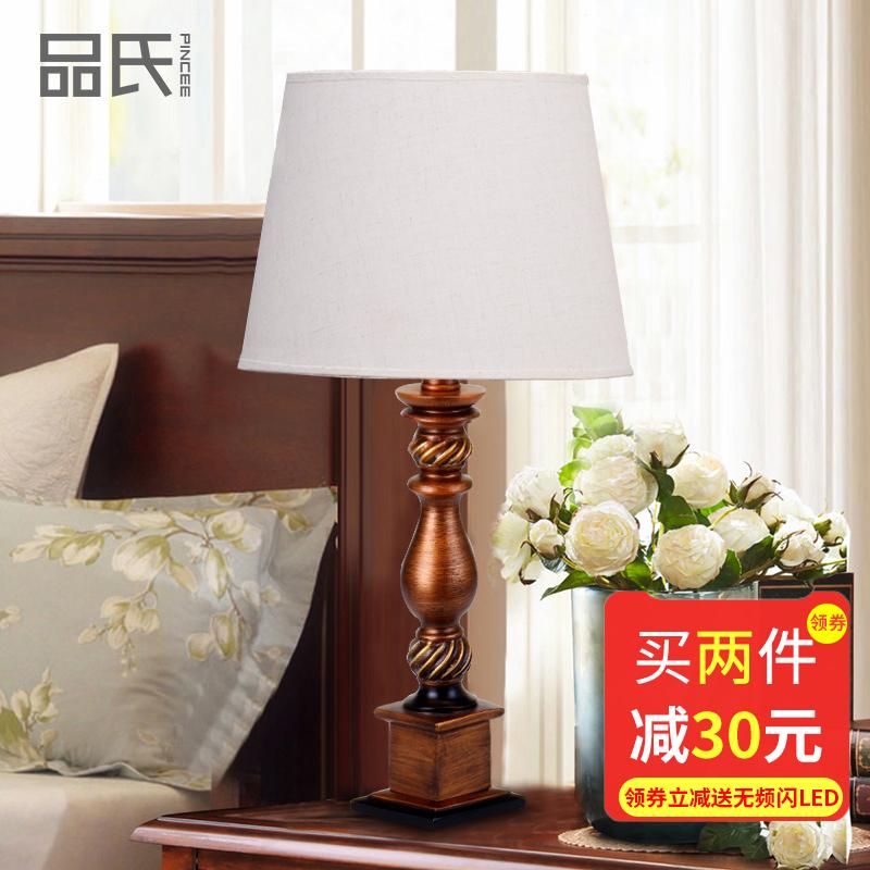 品氏美式台灯复古欧式台灯美式乡村卧室书房床头灯具简约装饰客厅