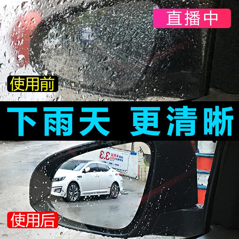 汽车玻璃雨敌拨水剂档风玻璃镀膜倒车镜后视镜防雨防水除雨驱水剂