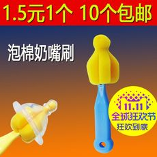 Pacifier brush baby bottle cleaning brush sponge cleaning brush newborn bottle nipple brush 10