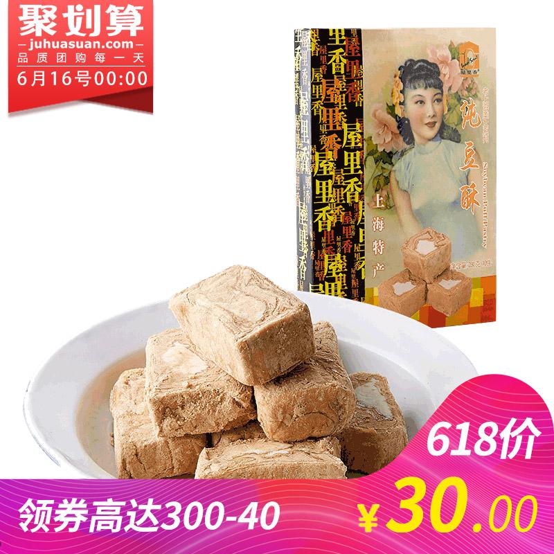 屋里香纯豆酥280g传统手工零食酥饼糕点上海特产礼盒点心