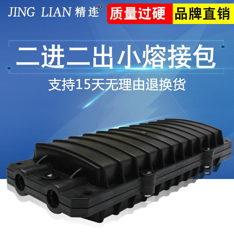 精连 12芯24芯小熔接包 2进2出室外光纤光缆防水接线接续包对接盒