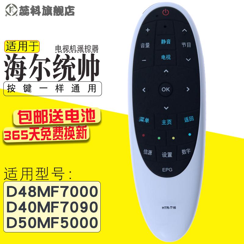 正 海尔统帅 电视遥控器HTR-T16 D48MF7000 D40MF7090 D50MF5000