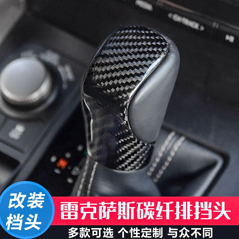 雷克萨斯碳纤维排挡头套NX200300改装300h ES200250 RX300  450hI