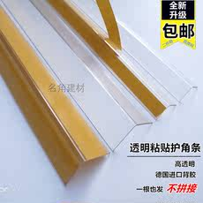 Corner strips, corner protection strips, transparent wallpaper, corner lines, right angles, anti-collision, edging, edging, punching, cornering