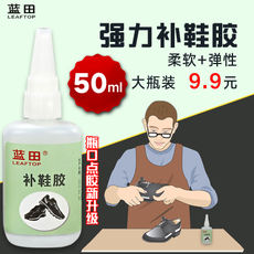 Lantian resin soft rubber shoes glue waterproof sticky shoes special glue dipped shoes sports shoes canvas shoes cool shoes shoes rubber strong repair shoemaker strong rubber soles glued transparent transparent soft 502