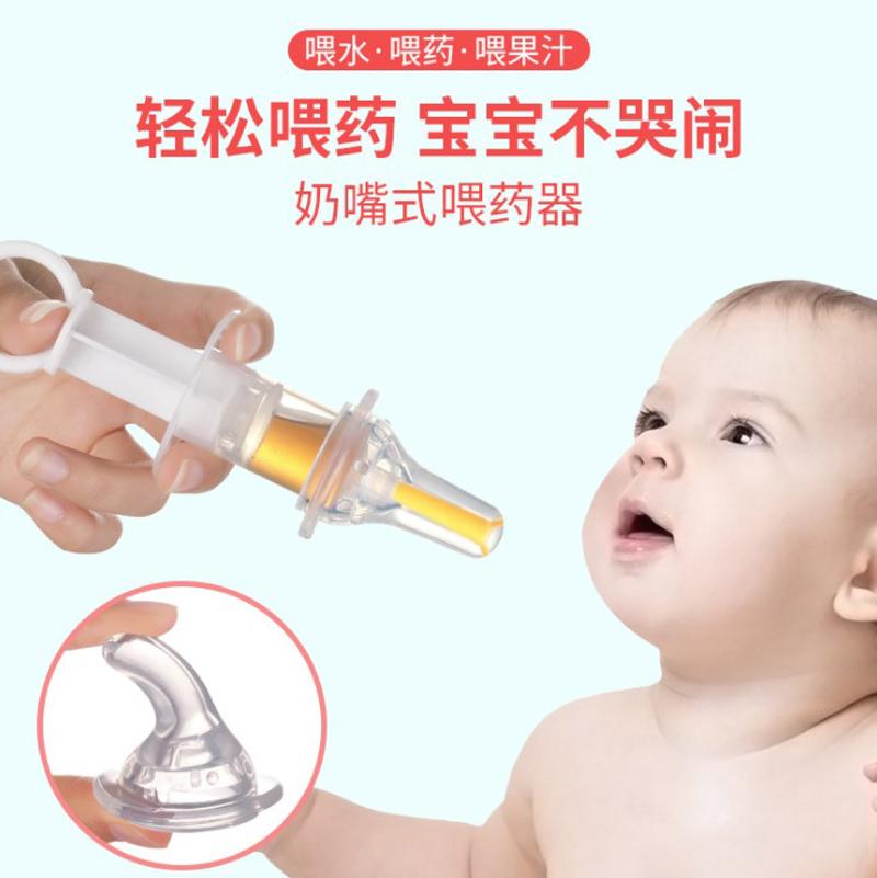 婴儿喂药器防呛新生儿童针筒奶嘴式喂水神器宝宝滴管式喂药带刻度