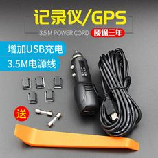 Driving recorder power cord GPS navigation charger multi-purpose USB cigarette lighter car charger plug