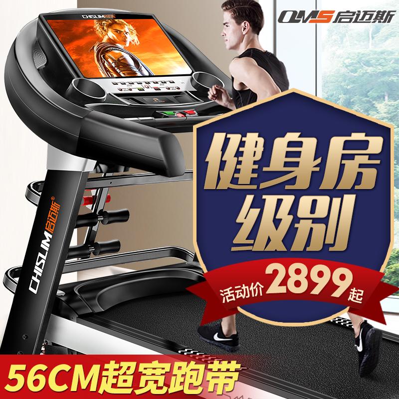 启迈斯MQ7跑步机家用款多功能商用超静音减肥宽跑带健身房器材