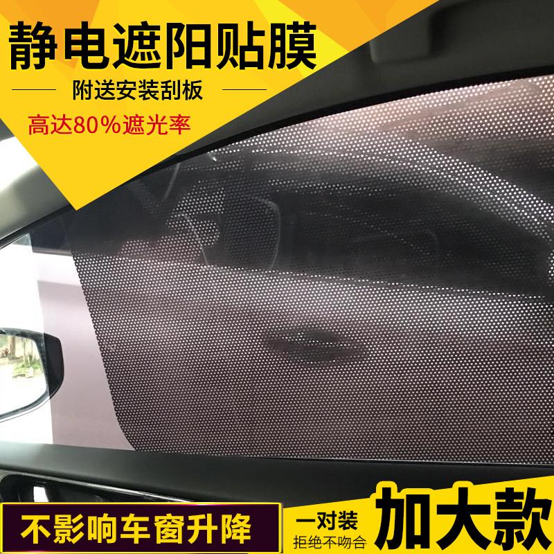 汽车遮阳挡车窗防晒隔热静电贴膜可升降玻璃遮阳帘加大黑色太阳挡