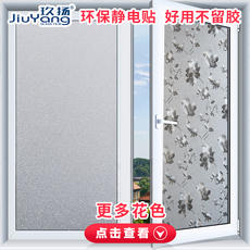 Glue-free frosted window glass sticker light opaque bathroom bathroom anti-glare cellophane film anti-peep