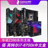 Intel/英特尔 酷睿i7-8700k搭华硕Z370/Z390系列主板套装盒装CPU