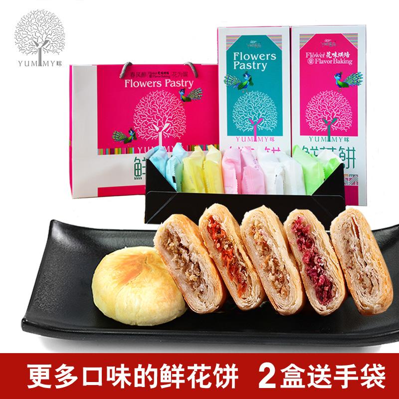 云南丫眯鲜花饼10个礼盒 玫瑰桂花茉莉花多口味早餐糕点特产零食