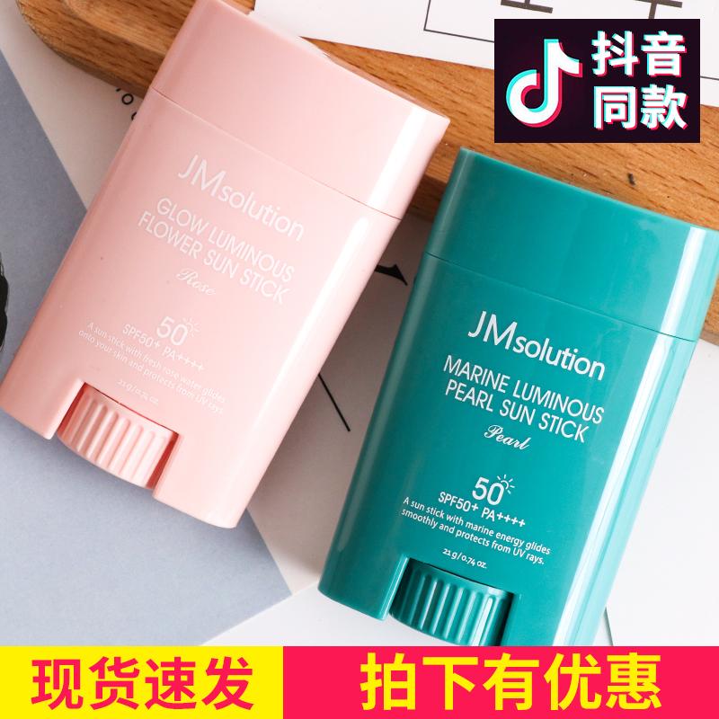 抖音同款 韩国JM SOLUTION玫瑰防晒棒海洋珍珠全身防晒霜SPF50