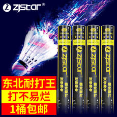1 Tube Genuine Zhongji Star Samsung Resistance Badminton Badminton 12 Pack Training Goose Duck hair ball