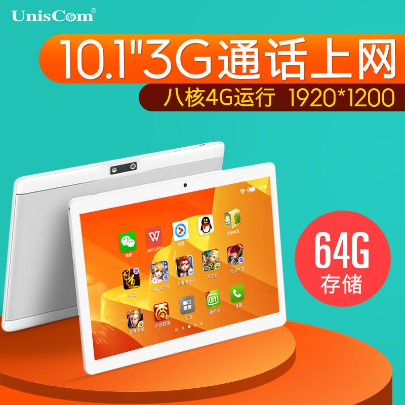 Uniscom/紫光电子 MZ63plus 10.1英寸通话平板电脑10寸八核wifi