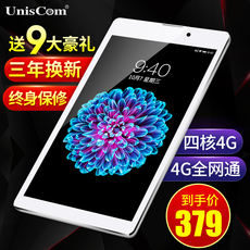Uniscom/紫光电子 MZ76 Call tablet 8 inch Android full Netcom 4G mobile phone new products