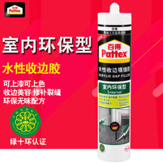 Germany Henkel Decker edge plastic indoor caulking rubber wall repair glass glue water-based silica gel 300ml