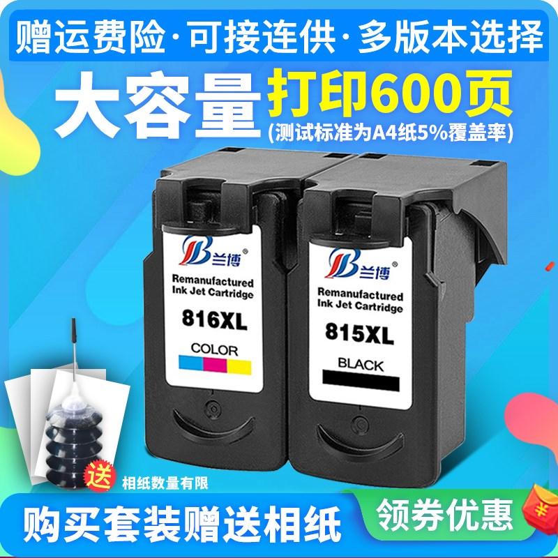 蘭博兼容佳能PG815墨盒 CL816墨盒連供 MP288 259 MX368 IP2780 I