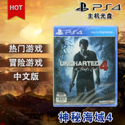 Spot genuine new PS4 game Uncharted 4 God Sea 4 Thieves PS4 edition Chinese version