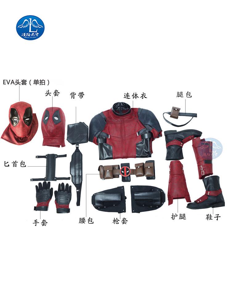 漫路云霄 漫威死侍2COS服 Deadpool连体衣紧身衣COSPLAY服装衣服