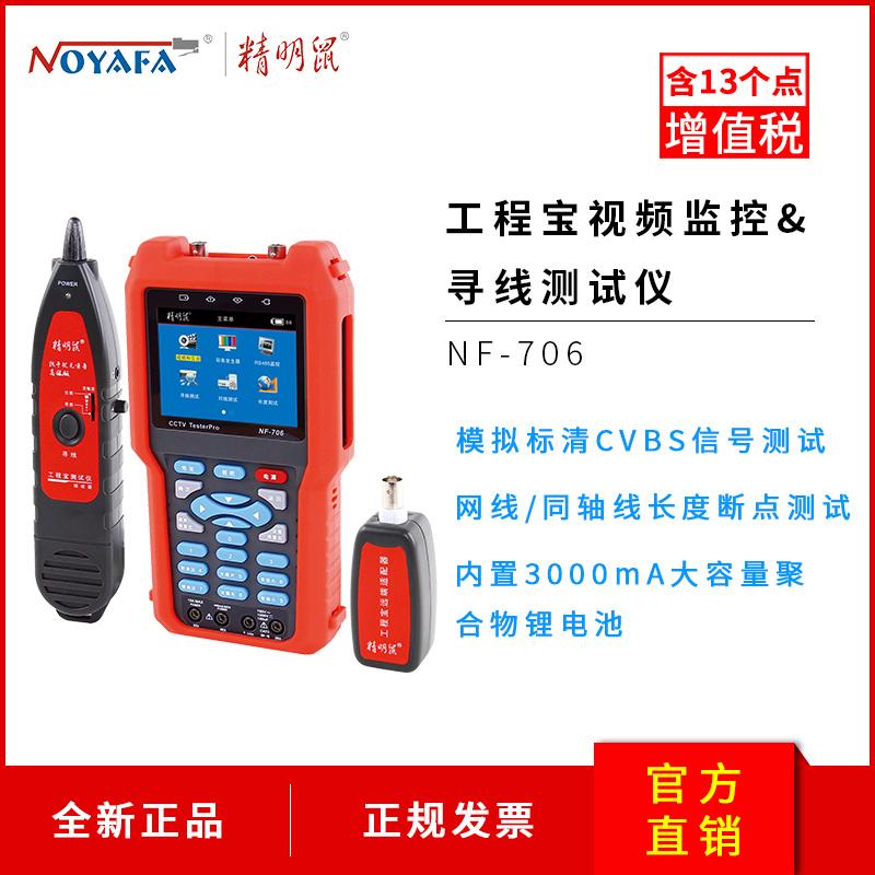 精明鼠NF-706网路通工程宝数字网络模拟同轴多功能视频监控测试仪