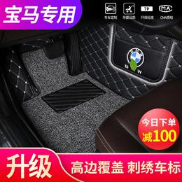 宝马1 2 3 5 7系525li530li320li2019款x1x3专用x5全包围汽车脚垫