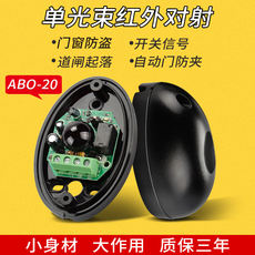 Single beam waterproof ABO-20 infrared infrared detector infrared detector gate wall alarm sliding door induction