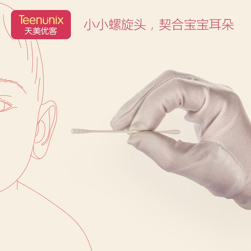 【400支】天美优客新生儿纯棉棒婴儿棉签宝宝纯棉葫芦形头棉花棒