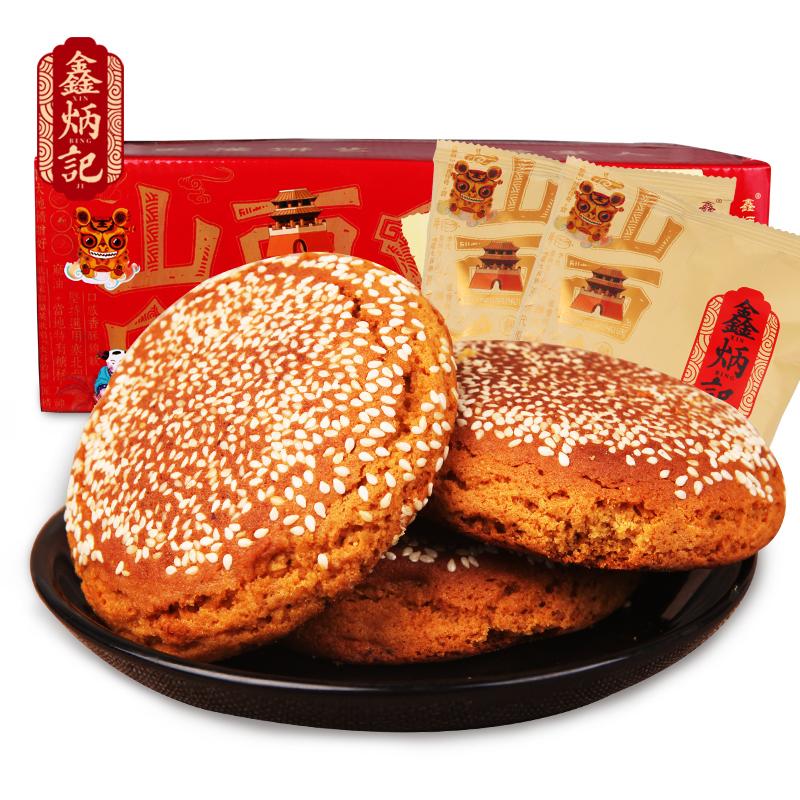 地方食品特产_鑫炳记太谷饼原味2100g整箱山西特产零食小吃食品点心传统糕点