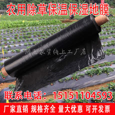 Black weeding insulation film strawberry planting agricultural film Fruit tree special silver black film agricultural white film