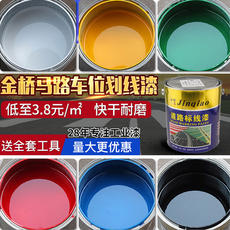 Road marking paint parking spot marking paint pavement marking paint parking lot line road marking paint floor paint