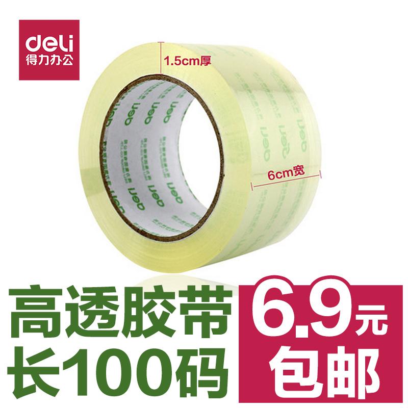 透明封箱胶带得力30325封箱胶带粘胶带透明6cm快递打包大胶带批发