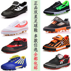 Counter genuine Double Star Football Shoes Adult Men and women 碎丁 Football Shoes Training Game Shoes A B Star