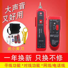 Alxon network cable line finder line Finder network tester patrol line finder tester multifunction Measure and break signal line engineering line Finder set