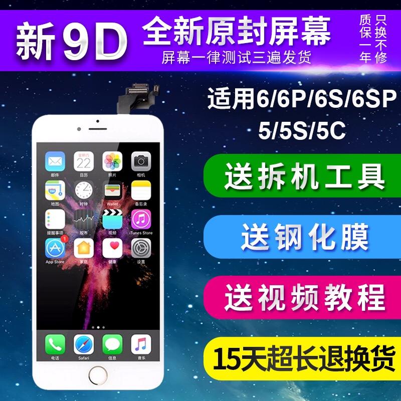 适用苹果iphone5S/4s/6s/5/5c/6代手机6plus屏幕总成触摸显示内外