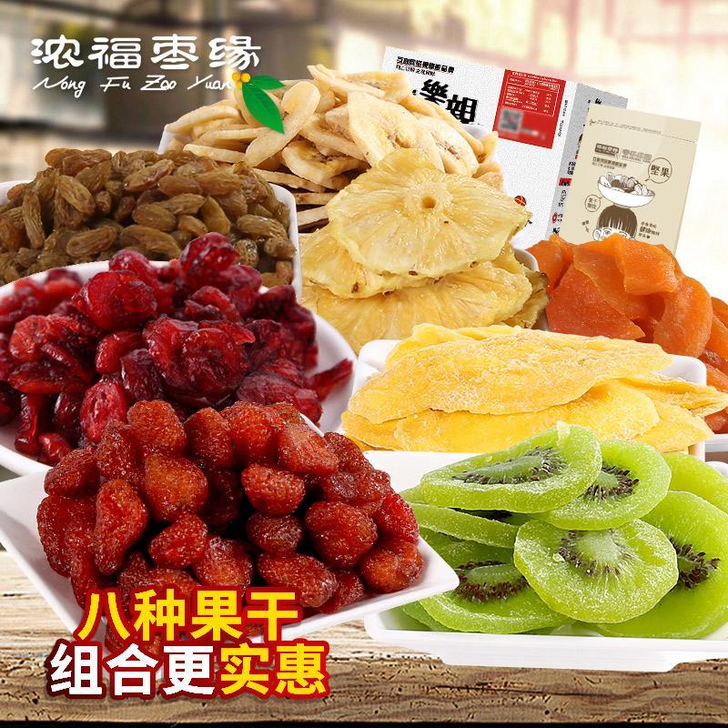 水果干芒果干猕猴桃干草莓干八种零食果干果脯 蜜饯混合装大礼包