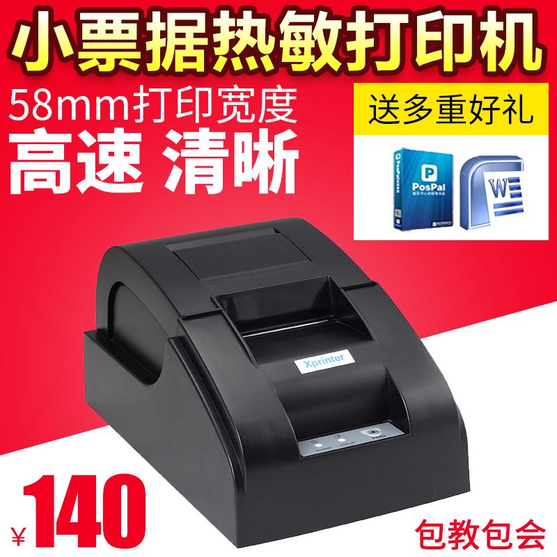 芯烨XP-58IIIA小票据打印机 热敏打印机 POS58超市打票机送纸软件