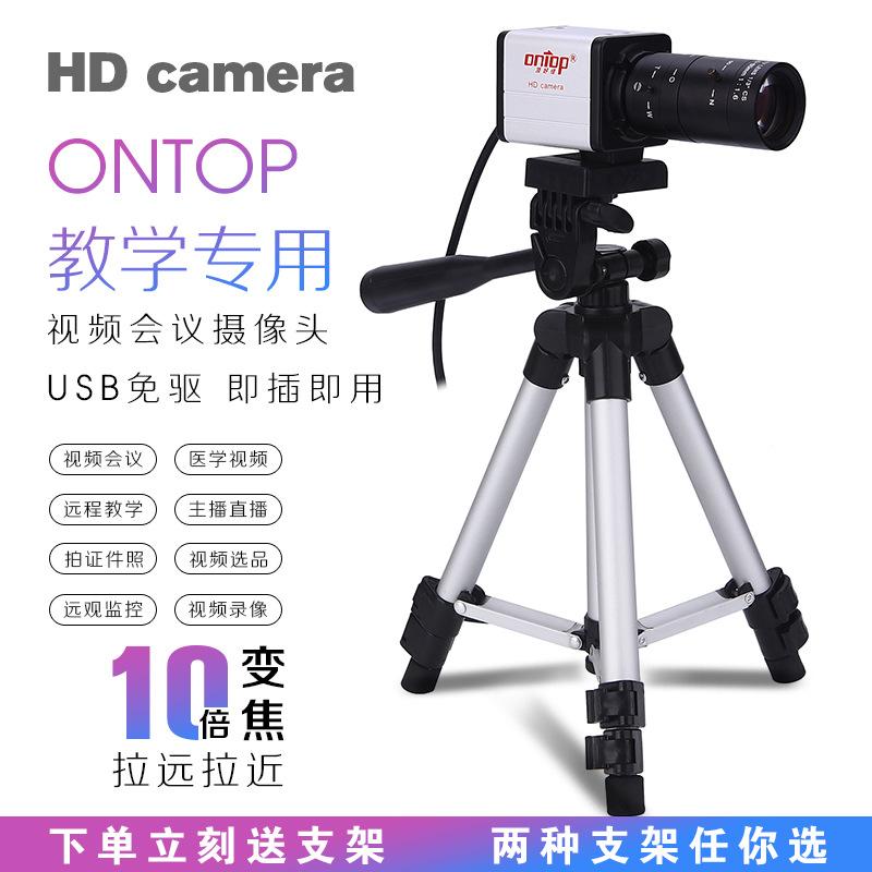 顶好佳直播摄像头电脑台式视频会议摄像头usb高清1080P教学录像机