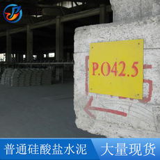 5 kg experimental ordinary Portland cement P.O42.5/32.5 general cement concrete admixture