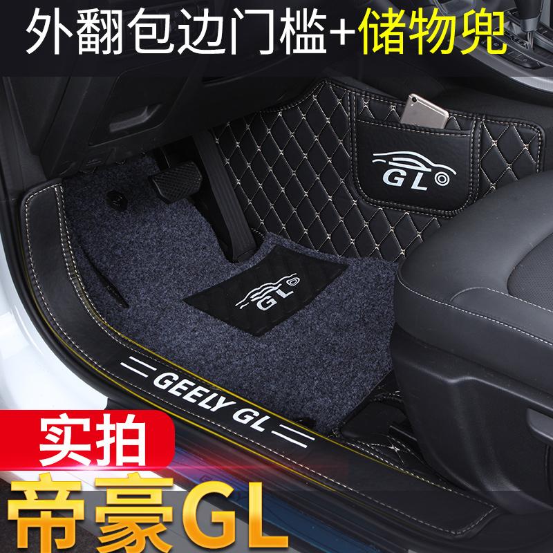 吉利帝豪GL脚垫子新帝豪GL专用汽车改装大包围全包围双层汽车脚垫