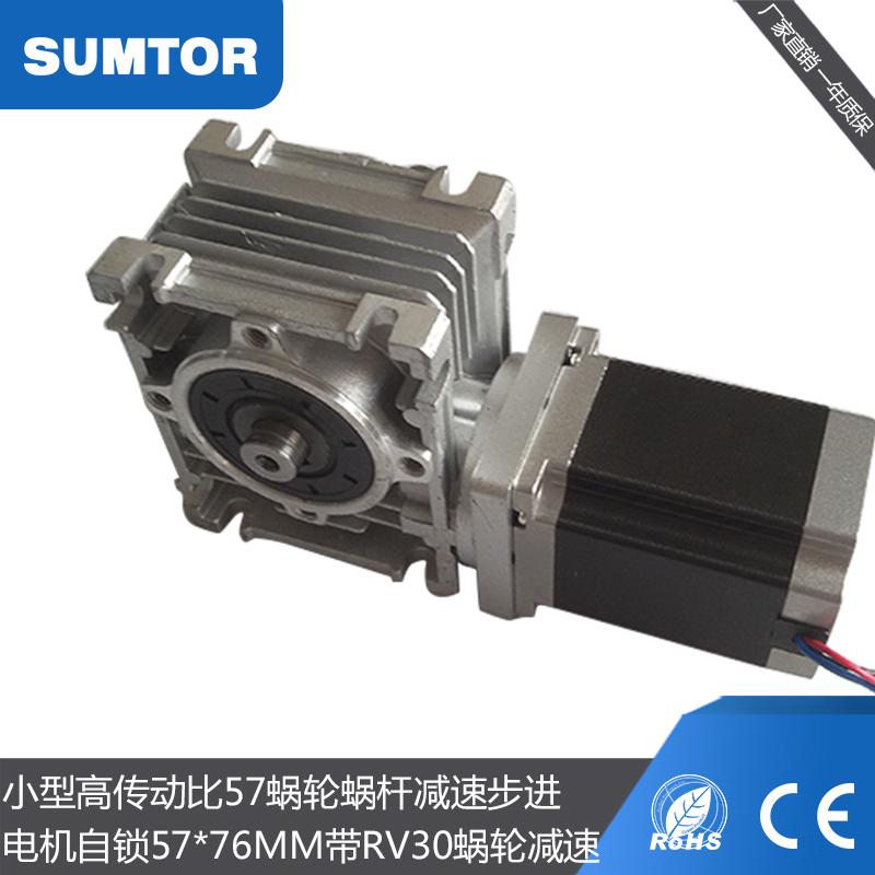 小型高传动比57蜗轮蜗杆减速步进电机自锁57HS76mm带RV30蜗轮减速