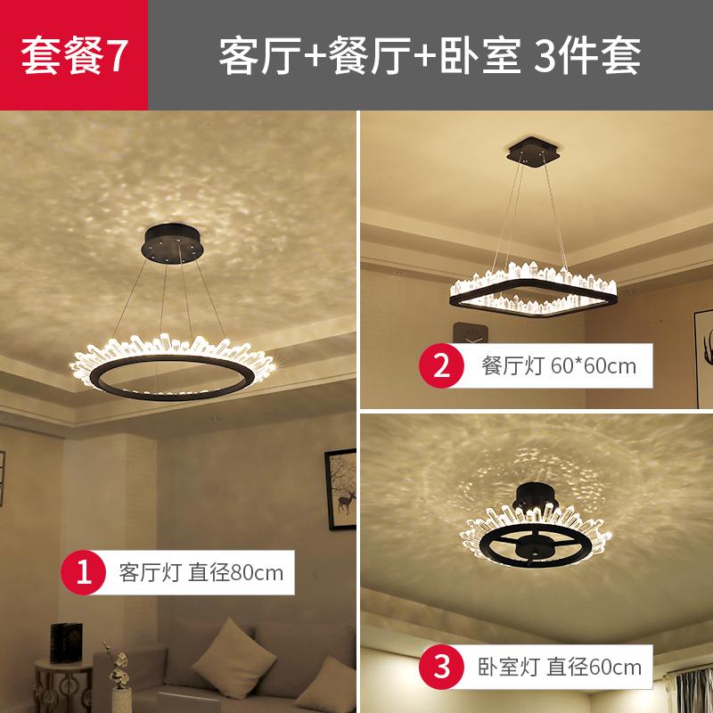 水晶灯具套餐组合两室一厅大气北欧简约后现代轻奢餐厅卧室客厅灯